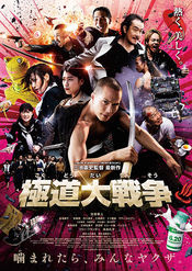 Yakuza Apocalypse : The Great War of the Underworld 2015